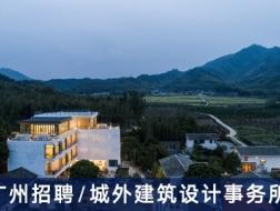 城外建筑设计事务所:主创建筑师、助理建筑师、建筑实习生、媒介专员【广州】(有效期:2018年3月23号至2018年10月3号)