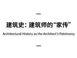 讲座 ︱丁垚:建筑史,建筑师的家传