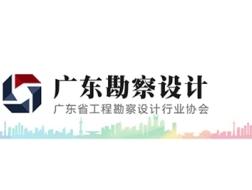 首批广东省工程勘察设计大师公布,6位建筑师位列其中