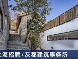 灰都建筑事务所:建筑师、助理建筑师、资深室内主创设计师、室内设计师、景观设计师、媒体与出版助理、实习生【上海】(有效期:2018年3月15号至2018年9月23号)