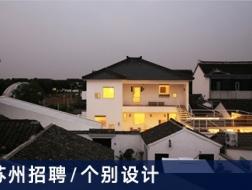 个别设计:建筑师、建筑实习生、室内设计师【苏州】(有效期:2018年4月23号至2018年10月23号)