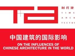 李士桥:中国建筑的国际影响