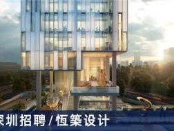 恆築设计(Buildever):高级建筑师、建筑设计师、助理设计师、行政助理、建筑实习生【深圳】(有效期:2018年4月27号至2018年10月27号)