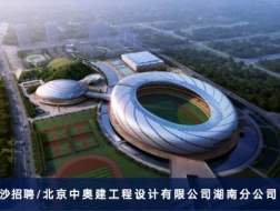 北京中奥建工程设计有限公司湖南分公司:各专业总工、方案设计师、施工图设计师【长沙】(有效期:2018年4月25号至2018年10月25号)
