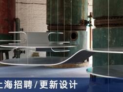 更新设计:方案设计师、效果图设计师、施工图设计师【上海】(有效期:2018年4月24号至2018年10月24号)