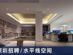 水平线空间:项目建筑师、建筑设计实习生、主案室内设计师、产品设计师、设计师助理【深圳】(有效期:2018年4月19号至2018年10月19号)