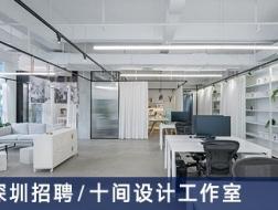 Studio10十间设计工作室:建筑设计师、实习建筑设计师、室内设计师、行政总裁助理、实习行政助理【深圳】(有效期:2018年4月4号至2018年10月10号)