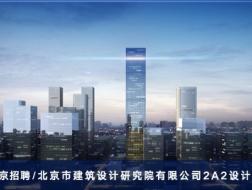 北京市建筑设计研究院有限公司2A2设计所:实习生、助理建筑师、建筑师、高级建筑师【北京】(有效期:2018年4月28号至2018年10月28号)