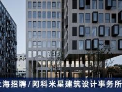 阿科米星建筑設計事務所:項目建筑師、建筑師、設計及城市研究實習生【上海】(有效期:2018年4月11號至2018年10月10號)