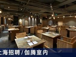 JETTON DESIGN伽腾室内:主案设计师【上海】(有效期:2018年4月14号至2018年10月14号)