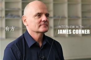 James Corner:什么是真正的景观都市主义?| 有方专访