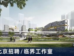 临界工作室:资深建筑师、建筑师、室内设计师、景观设计师、实习设计师【北京】(有效期:2018年5月10号至2018年11月10号)