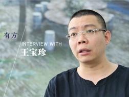 王宝珍:造园与生活,体贴处理人与物的关系   有方专访