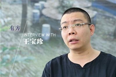 王宝珍:造园与生活,体贴处理人与物的关系 | 有方专访