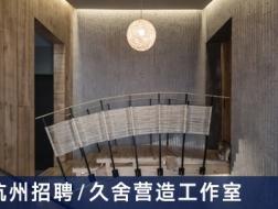久舍营造工作室:资深建筑师、建筑师、助理建筑师、实习生【杭州】(有效期:2018年5月21号至2018年11月21号)