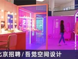吾觉空间设计:全案设计师、室内设计师、深化设计师【北京】(有效期:2018年5月4号至2018年11月4号)