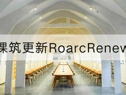 創作可持續的城市空間:裸筑更新 RoarcRenew