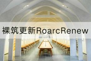 创作可持续的城市空间:裸筑更新 RoarcRenew