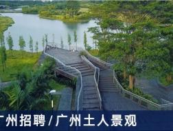 广州土人景观:景观方案设计师、景观植物设计师、景观施工图设计师、景观水电设计师、设计研究和媒体运营【广州】(有效期:2018年5月30号至2018年11月30号)