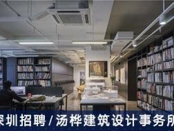 汤桦建筑设计事务所:项目建筑师、建筑师、绘图员、建筑实习生【深圳】(有效期:2018年5月14日至2018年11月14日)