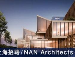 NAN Architects:建筑设计师、项目建筑师、实习生【上海】(有效期:2018年5月28号至2018年11月28号)