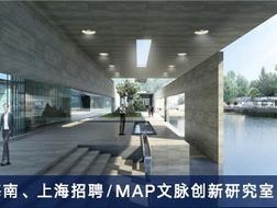 MAP文脉创新研究室:建筑项目负责人、木构研究设计师、景观方案设计师、规划设计师、实习建筑师【海南、上海】(有效期:2018年6月21号至2018年12月25号)
