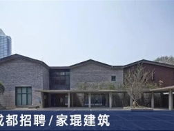 家琨建筑:建筑师、结构设计师【成都】(有效期:2018年6月14号至2018年12月18号)
