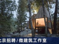 微建筑工作室:助理建筑师、建筑实习生【北京】(有效期:2018年6月23号至2018年12月27号)