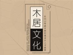 推广 |《匠心营造—长白山传统木居村落设计人才培养》 招生简章