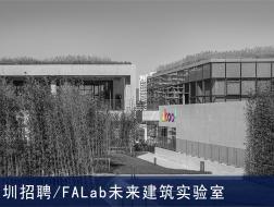FALab未来建筑实验室:高级研究员、实习研究员、建筑商务、中级建筑师【深圳】(有效期:2018年7月19号至2019年1月22号)