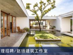 赵扬建筑工作室:项目建筑师、建筑师、助理建筑师、室内项目负责人、实习生【大理】(有效期:2018年7月25号至2019年1月28号)