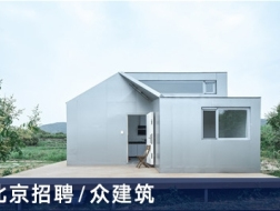 众建筑:项目建筑师、项目经理、商务助理、推广助理、助理建筑师、实习生【北京】(有效期:2018年7月4号至2019年1月8号)