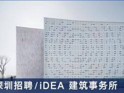iDEA 建筑事務所:高級項目建筑師、項目建筑師、建筑設計師、助理建筑師、實習生【深圳】(有效期:2018年7月12號至2019年1月16號)