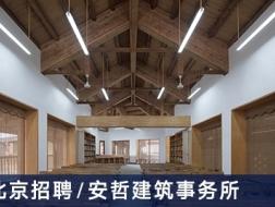安哲建筑事務所:主創建筑師、規劃主創、景觀主創、建筑設計師、規劃設計師、景觀設計師、駐場設計師【北京】(有效期:2018年7月6號至2019年1月9號)