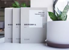 40位一线建筑师专访 |《建筑师在做什么》第二辑 有方纪念版