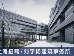刘宇扬建筑事务所:媒体及运营专员、项目主管、运营经理、项目建筑师、资深室内建筑师、实习生【上海】(有效期:2018年7月5号至2019年1月9号)