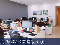 和立建筑实践:方案建筑师、项目建筑师、室内设计师、FFE设计师、平面设计师【北京】(有效期:2018年8月14日至2019年2月16日)