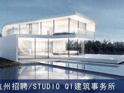 STUDIO QI 建筑事务所:建筑师、助理建筑师、室内建筑师、媒体编辑、建筑实习生【杭州】(有效期:2018年8月7号至2019年2月10号)