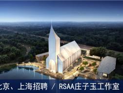 RSAA/庄子玉工作室:建筑设计项目经理、行政助理、建筑师、实习职位、媒体出版实习【北京、上海】(有效期:2018年4月26号至2018年10月26号)