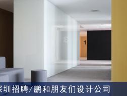 鹏和朋友们设计公司:设计总监、设计师、设计助理、设计实习生、产品设计师【深圳】(有效期:2018年8月8号至2019年2月11号)