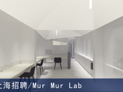 Mur Mur Lab:技术主管、项目建筑师、实习建筑师【上海】(有效期:2018年8月27号至2019年3月1号)