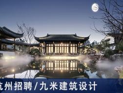 杭州九米建筑设计有限公司:建筑设计师、规划设计师、结构设计师、电气设计师、给排水设计师、暖通设计师、实习生 【杭州招聘】  (有效期:2018年9月30日至2019年3月31日)