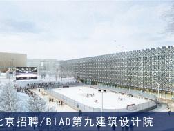 北京市建筑设计研究院有限公司第九建筑设计院:建筑师及建筑实习生、结构专业设计师、给排水专业设计师、电气专业设计师【北京】(有效期:2018年9月4日至2019年3月6日)