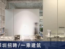一乘建筑:设计总监、项目建筑师、空间设计师、助理设计师、软装设计师、媒体行政专员、实习生 【深圳】(有效期:2018年6月5号至2019年6月9号)