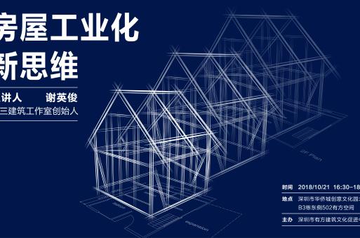 有方讲座   谢英俊:房屋工业化新思维,10月21日深圳讲座报名