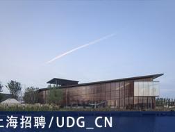 UDG_CN:主创建筑师、建筑师、助理建筑师 【上海招聘】 (有效期:2018年10月18日至2019年4月20日)