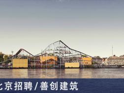 善创建筑:建筑师、助理建筑师、室内或家具设计师、研究助理、多媒体编辑  【北京招聘】 (有效期:2018年10月30日至2019年5月1日)