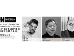 2019深双策展团队确定:卡洛·拉蒂、孟建民、法比奥·卡瓦卢奇任总策展人