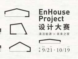 让原研哉被你的设计打动:EnHouse Project大赛开放报名! | 推广