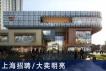 大奕明亮:高级建筑设计师、建筑设计师、实习生 【上海招聘】 (有效期:2018年11月2日至2019年5月5日)